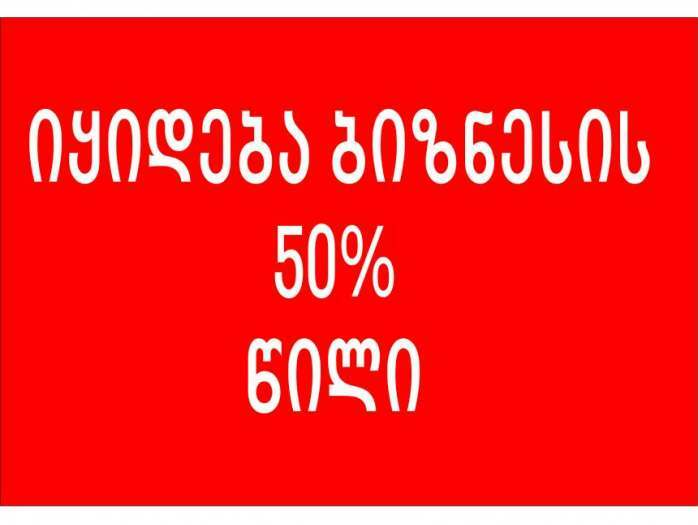 იყიდება ბიზნესის 50% წილი